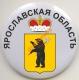 Ярославская область - База компаний