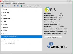 Парсер 2GIS ver 6.0